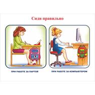 Стенд для начальной школы СИДИ ПРАВИЛЬНО, 0,7*0,5м, фото 1