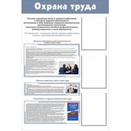 Стенд ОХРАНА ТРУДА, 0,8*1,2м, фото 1