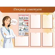 Стенд для школы ДОКТОР СОВЕТУЕТ (памятка о первой мед. помощи), 0,9*1,2м, фото 1