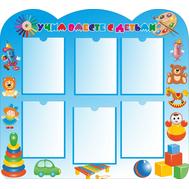 Cтенд для детского сада УЧИМ ВМЕСТЕ С ДЕТЬМИ (игрушки), 1*0,9м, фото 1
