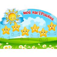 Стенд для детского сада МОЕ НАСТРОЕНИЕ (солнышко и звездочки), 0,7*0,5м, фото 1