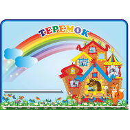 Магнитный стенд для детских рисунков для группы ТЕРЕМОК, 1,2*0,9м, фото 1