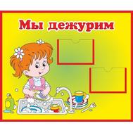 Стенд для детского сада МЫ ДЕЖУРИМ, 0,6*0,5м, фото 1