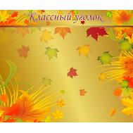 Магнитный стенд КЛАССНЫЙ УГОЛОК (осенние листья), 1,2*1м, фото 1