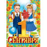 Плакат А2 1 СЕНТЯБРЯ 0-02-432, фото 1