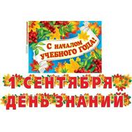 Гирлянда 1 СЕНТЯБРЯ - ДЕНЬ ЗНАНИЙ! 8-16-154 2,5м с плакатом, фото 1