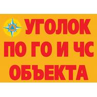 Комплект плакатов УГОЛОК ПО ГО и ЧС ОБЪЕКТА, 410*295мм (А3), 10шт., фото 1