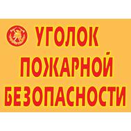Комплект плакатов УГОЛОК ПОЖАРНОЙ БЕЗОПАСНОСТИ, 410*295мм (А3), 8шт., фото 1