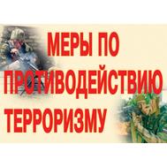 Комплект плакатов МЕРЫ ПО ПРОТИВОДЕЙСТВИЮ ТЕРРОРИЗМУ, 410*295мм (А3), 8шт., фото 1