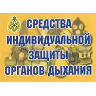 Комплект плакатов СРЕДСТВА ИНДИВИДУАЛЬНОЙ ЗАЩИТЫ ОРГАНОВ ДЫХАНИЯ, 410*295мм (А3), 10шт., фото 1