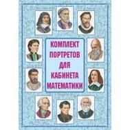 Комплект портретов для кабинета математики, 410*295мм (А3), 10шт., фото 1