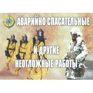 Комплект плакатов АВАРИЙНО-СПАСАТЕЛЬНЫЕ И ДРУГИЕ НЕОТЛОЖНЫЕ РАБОТЫ, 410*295мм (А3), 10шт., фото 1