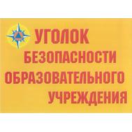 Комплект плакатов УГОЛОК БЕЗОПАСНОСТИ ОБРАЗОВАТЕЛЬНОГО УЧРЕЖДЕНИЯ, 410*295мм (А3), 8шт., фото 1
