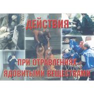 Комплект плакатов ДЕЙСТВИЯ ПРИ ОТРАВЛЕНИИ ЯДОВИТЫМИ ВЕЩЕСТВАМИ, 410*295мм (А3), 10шт., фото 1