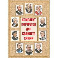 Комплект портретов для кабинета химии, 410*295мм (А3), 10шт., фото 1