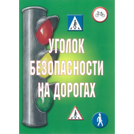 Комплект плакатов УГОЛОК БЕЗОПАСНОСТИ НА ДОРОГАХ, 410*295мм (А3), 8шт., фото 1