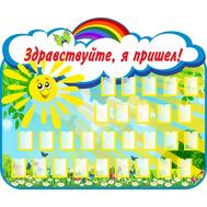 Стенд для детского сада ЗДРАВСТВУЙТЕ, Я ПРИШЕЛ! (Солнышко), 0,95*0,8м, фото 1