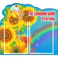 Стенд МЕДИЦИНСКИЙ УГОЛОК для группы ПОДСОЛНУХИ, 0,56*0,5м, фото 1