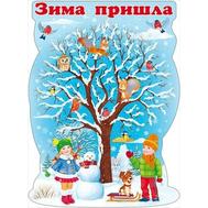 Плакат А2 ЗИМА ПРИШЛА 84.097 ВЫРУБКА, фото 1