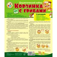 Наглядное пособие А4 КОРЗИНКА С ГРИБАМИ собирающаяся (2 корзины+62 карточки), фото 1
