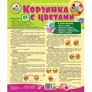 Наглядное пособие А4 КОРЗИНКА С ЦВЕТАМИ собирающаяся (2 корзины+63 карточки), фото 1
