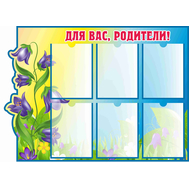 Стенд ДЛЯ ВАС, РОДИТЕЛИ для группы КОЛОКОЛЬЧИКИ, 1*0,765м, фото 1