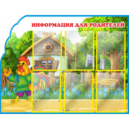 Стенд ИНФОРМАЦИЯ ДЛЯ РОДИТЕЛЕЙ для группы ПЕТУШОК, 1*0,765м, фото 1