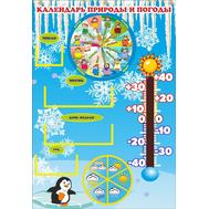 Календарь природы и погоды ПИНГВИНЧИК, 0,55*0,8м, фото 1