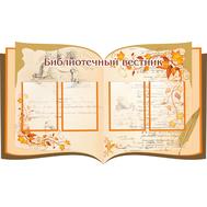 Стенд для библиотеки БИБЛИОТЕЧНЫЙ ВЕСТНИК (книга с рисунками), 1,3*0,77м, фото 1