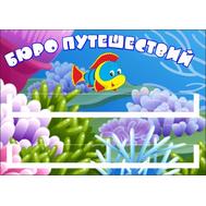 Стенд БЮРО ПУТЕШЕСТВИЙ, 0,3*0,21м, фото 1