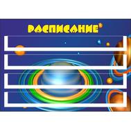 Стенд РАСПИСАНИЕ (Космос), 0,3*0,21м, фото 1