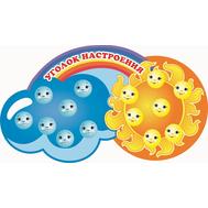 Магнитный стенд для детского настроения УГОЛОК НАСТРОЕНИЯ (тучка и солнышко), 0,8*0,47м, фото 1