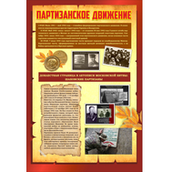 Стенд ПАРТИЗАНСКОЕ ДВИЖЕНИЕ, 1,15*1,7м, фото 1