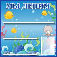 Стенд для поделок МЫ ЛЕПИМ (морской), 0,5*0,5м, фото 1