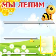 Стенд для поделок МЫ ЛЕПИМ для группы ПЧЕЛКИ, 0,5*0,5м, фото 1