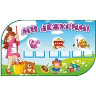Стенд для детского сада МЫ ДЕЖУРИМ, 0,7*0,4м, фото 1