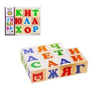 "Кубики ""Алфавит"", 12 элементов, фото 1"