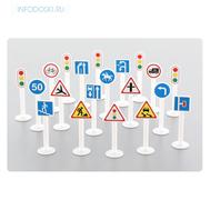 Набор дорожных знаков (20 элементов), фото 1