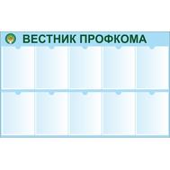Стенд ВЕСТНИК ПРОФКОМА, 1,2*0,75м, фото 1