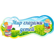 Стенд-заголовок МИР ГЛАЗАМИ ДЕТЕЙ, 0,8*0,4м, фото 1