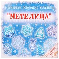 Набор для вырезания новогодних украшений 10л. 20х20см МЕТЕЛИЦА 79091, фото 1