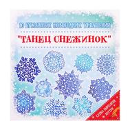 Набор для вырезания новогодних украшений 10л. 20х20см ТАНЕЦ СНЕЖИНОК 79092, фото 1