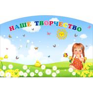 Магнитный стенд для детских рисунков НАШЕ ТВОРЧЕСТВО (Девочка), 1,5*1м, фото 1