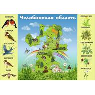 """Стенд """"Челябинская область"""", фото 1"""