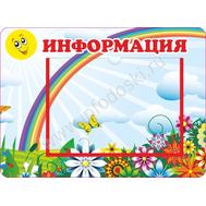 """Мини-стенд для детского сада """"Информация"""", фото 1"""