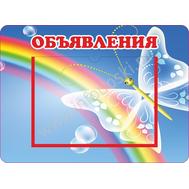 "Мини-стенд для детского сада ""Объявления"", фото 1"