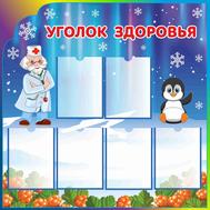 Стенд УГОЛОК ЗДОРОВЬЯ для группы УМКА, 1*1м, фото 1