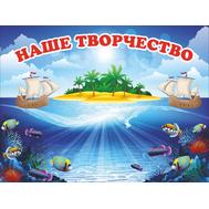 Магнитный стенд для рисунков НАШЕ ТВОРЧЕСТВО для группы МОРСКАЯ, 1,2*0,9м, фото 1