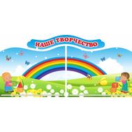 Магнитный стенд для детских рисунков и поделок НАШЕ ТВОРЧЕСТВО (Дети), 1,95*0,92м, фото 1