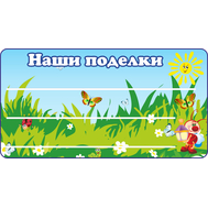 Стенд НАШИ ПОДЕЛКИ для группы СВЕТЛЯЧКИ, 1,15*0,6м, фото 1
